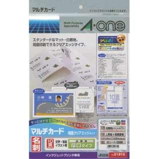 〔インクジェット〕マルチカード 名刺 250枚 (A4サイズ 10面×25シート) 白無地 51815