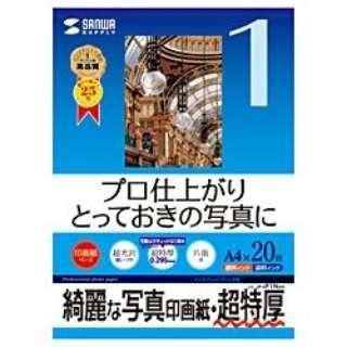 """""""インクジェット写真印画紙"""" 超特厚 (A4サイズ・20枚) JP-EP1NA4"""