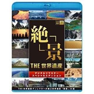 THE 世界遺産「絶景」 THE 世界遺産ディレクターが選ぶ世界遺産 絶景20選 【Blu-ray Disc】