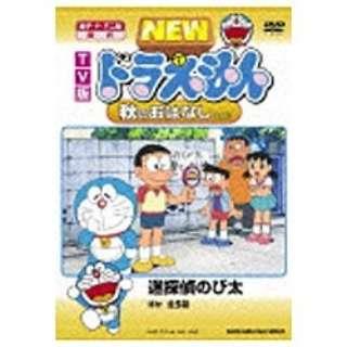 TV版 NEW ドラえもん 秋のおはなし 2008 【DVD】