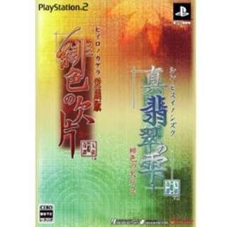 「緋色の欠片 愛蔵版」「真・翡翠の雫 緋色の欠片2」ツインパック【PS2】
