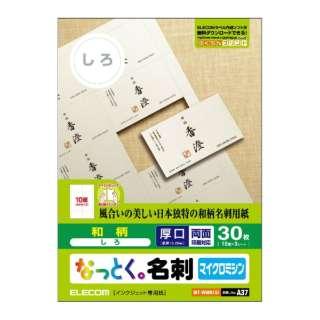 〔インクジェット〕 なっとく。名刺 和柄 30枚 (A4サイズ 10面×3シート・しろ ) MT-WMN1SI