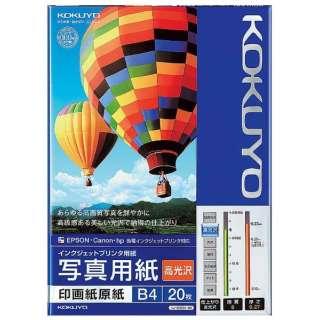 インクジェットプリンター用 写真用紙 印画紙原紙 高光沢 (B4サイズ・20枚) KJ-D12B4-20