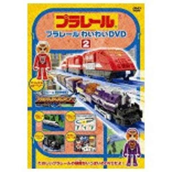 プラレール わいわいDVD 2 通常版【DVD】