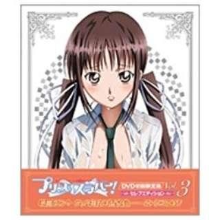 プリンセスラバー! Vol.3 セレブエディション【DVD】