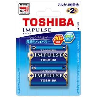 LR14H 2BP 単2電池 IMPULSE(インパルス) [2本 /アルカリ]