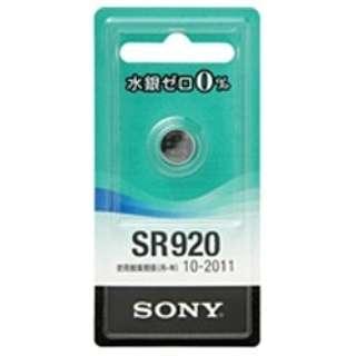 SR920-ECO ボタン型電池 水銀ゼロシリーズ [1本 /酸化銀]