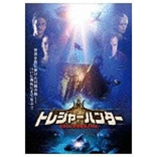 トレジャーハンター 沈没した豪華客船の財宝 【DVD】