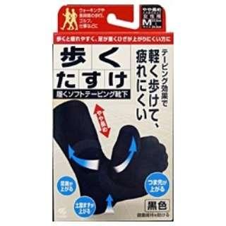 歩くたすけ(黒色) 女性用やや長めMサイズ 1足