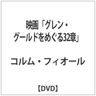 映画「グレン・グールドをめぐる32章」 【DVD】