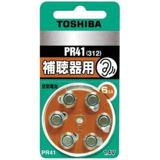PR41V 6P 補聴器用電池 空気電池 [6本 /PR41(312)]