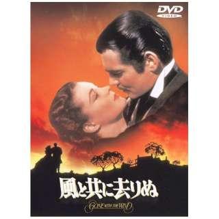 風と共に去りぬ 【DVD】