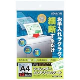 シュレッダー用メンテナンスシート KPS-CL-MSA4
