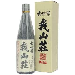 大吟醸 我山荘(わがさんそう) 500ml【日本酒・清酒】
