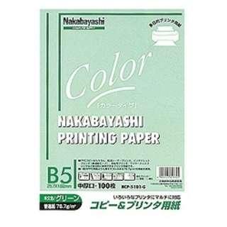 コピー&プリンタ用紙 グリーン (B5サイズ・100枚) HCP-5101-G