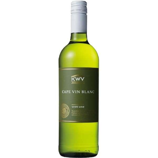 KWV ケープ・ブラン 750ml 【白ワイン】