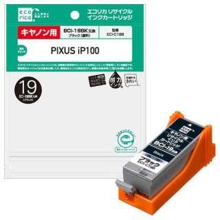 ECI-C19B 互換プリンターインク エコリカ ブラック