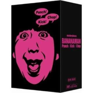 バナナマン傑作選ライブ DVD-BOX Punch Kick Chop 【DVD】