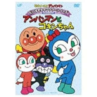 それいけ!アンパンマン だいすきキャラクターシリーズ コキンちゃん アンパンマンとコキンちゃん 【DVD】