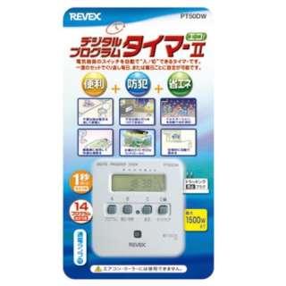 デジタルプログラムタイマーII (コンセント直結式・1秒単位14プログラムくりかえし) PT50DW