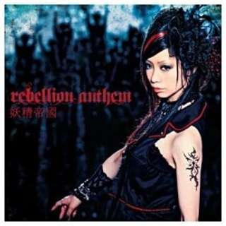 妖精帝國/rebellion anthem 【CD】