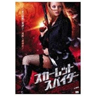 スカーレット・スパイダー 【DVD】