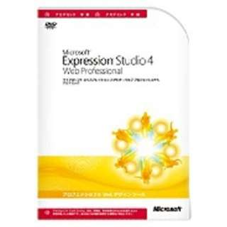 ◆要申請書◆ Expression Studio 4 Web Professional ≪アカデミック≫