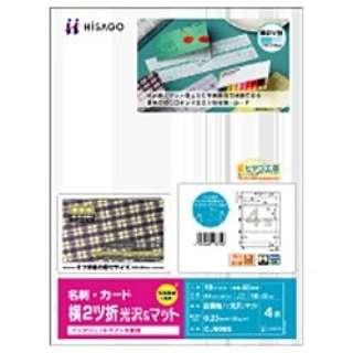 〔インクジェット〕 名刺・カード 横2ツ折 光沢&マット 40枚 (A4サイズ 4面×10シート・ホワイト) CJ606S