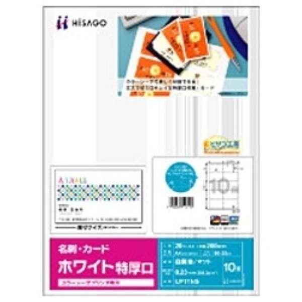 カラーレーザプリンタ専用 名刺・カード 200枚 (A4サイズ 10面×20シート・ホワイト) LP11NS