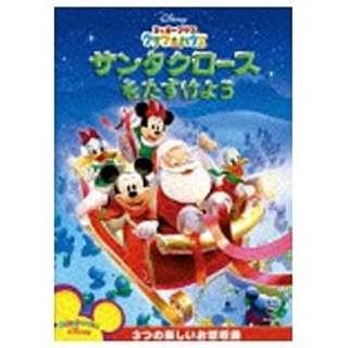 ミッキーマウス クラブハウス/サンタクロースをたすけよう 【DVD】