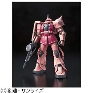RG 1/144 MS-06S シャア専用ザク【機動戦士ガンダム】