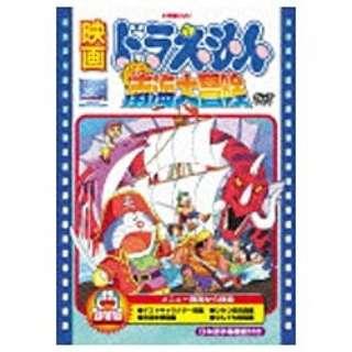 映画ドラえもん のび太の南海大冒険 期間限定生産版 【DVD】
