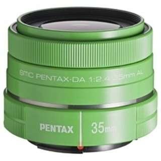 カメラレンズ smc PENTAX-DA 35mmF2.4AL APS-C用 オーダーカラー・グリーン [ペンタックスK /単焦点レンズ]