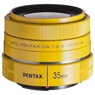 カメラレンズ smc PENTAX-DA 35mmF2.4AL APS-C用 オーダーカラー・イエロー [ペンタックスK /単焦点レンズ]