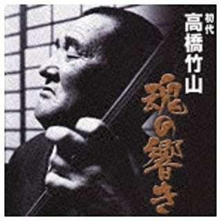高橋竹山[初代](津軽三味線、笛、尺八)/高橋竹山 魂の響き 【CD】