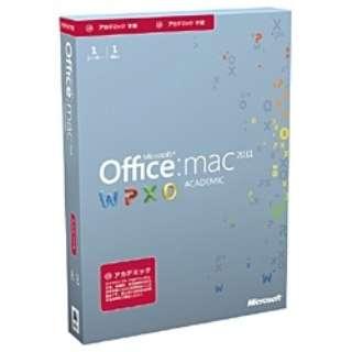 〔Mac版〕 ◆要申請書◆ Office 2011 (1ユーザー・1Mac) ≪アカデミック≫