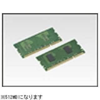 【純正】 512MB増設メモリ MEM512D