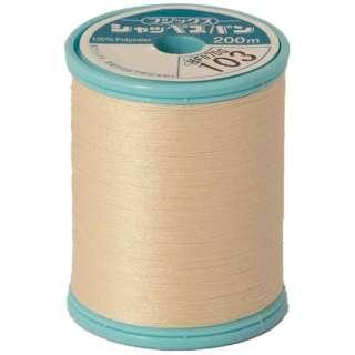 シャッペスパンミシン糸 [60番 /200m] 60-200M-103