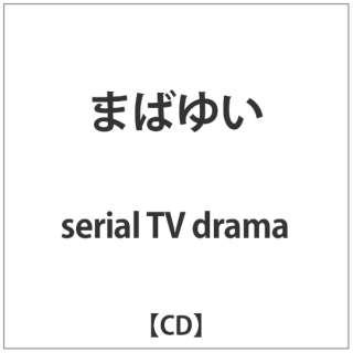 serial TV drama/まばゆい 【CD】