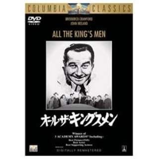 オール・ザ・キングスメン 【DVD】