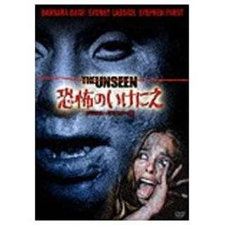 恐怖のいけにえ デジタル・リマスター版 【DVD】