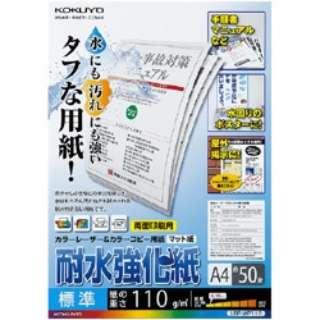 """カラーレーザー&カラーコピー用"""" 耐水強化紙 標準 (A4サイズ・50枚) 白色度82%程度 LBP-WP110"""