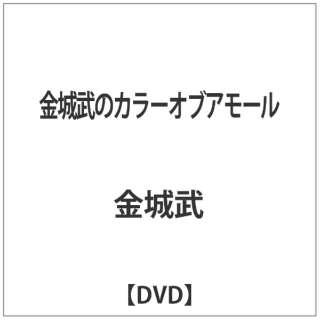 金城武のカラーオブアモール 【DVD】