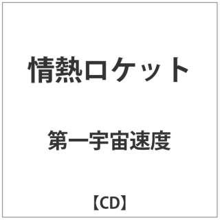第一宇宙速度/情熱ロケット 【CD】