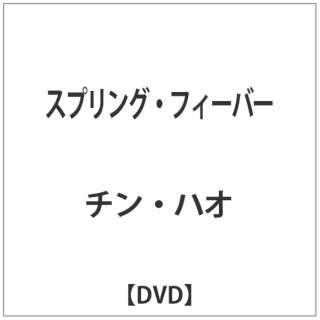 スプリング・フィーバー 【DVD】