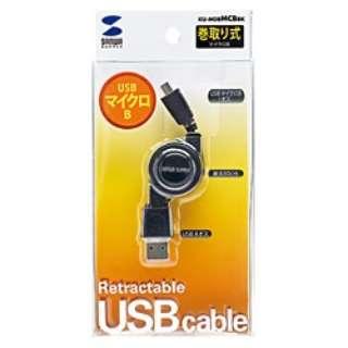 スマートフォン用[USB microB] USB2.0ケーブル 充電 (リール0.1~0.8m・ブラック) KU-M08MCBBK