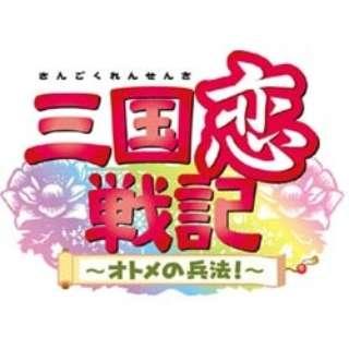 三国恋戦記~オトメの兵法!~【PS2】