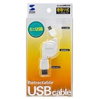 0.8m USB2.0ケーブル 【A】⇔【miniB】 [巻き取りタイプ](ホワイト) KU-M08MB5W