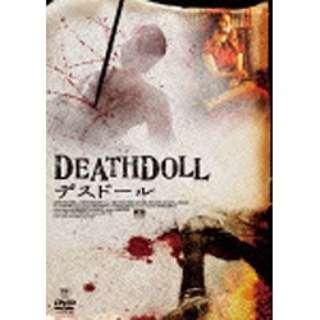 デスドール 【DVD】