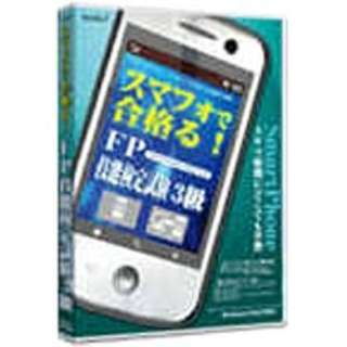 〔Androidアプリ・Win版〕 スマフォで合格る! FP技能検定試験3級